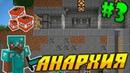 АНАРХИЯ 3 ЗАГРИФЕРИЛИ ДВУХ АЛМАЗНИКОВ   Гриферское вживание вдвоем   Minecraft без правил !