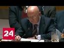 Василий Небензя необходимо вести дело к прекращению незаконной оккупации сирийской территории - Р…
