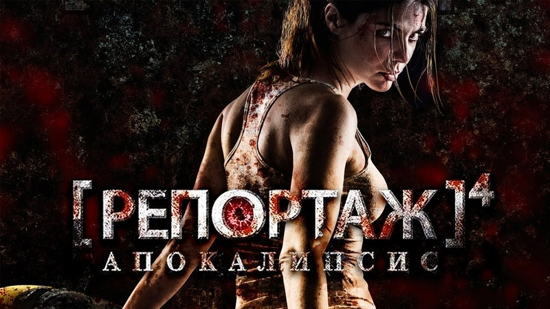 Репортаж Апокалипсис [REC] 4 Apocalipsis Фильм ужасов HD
