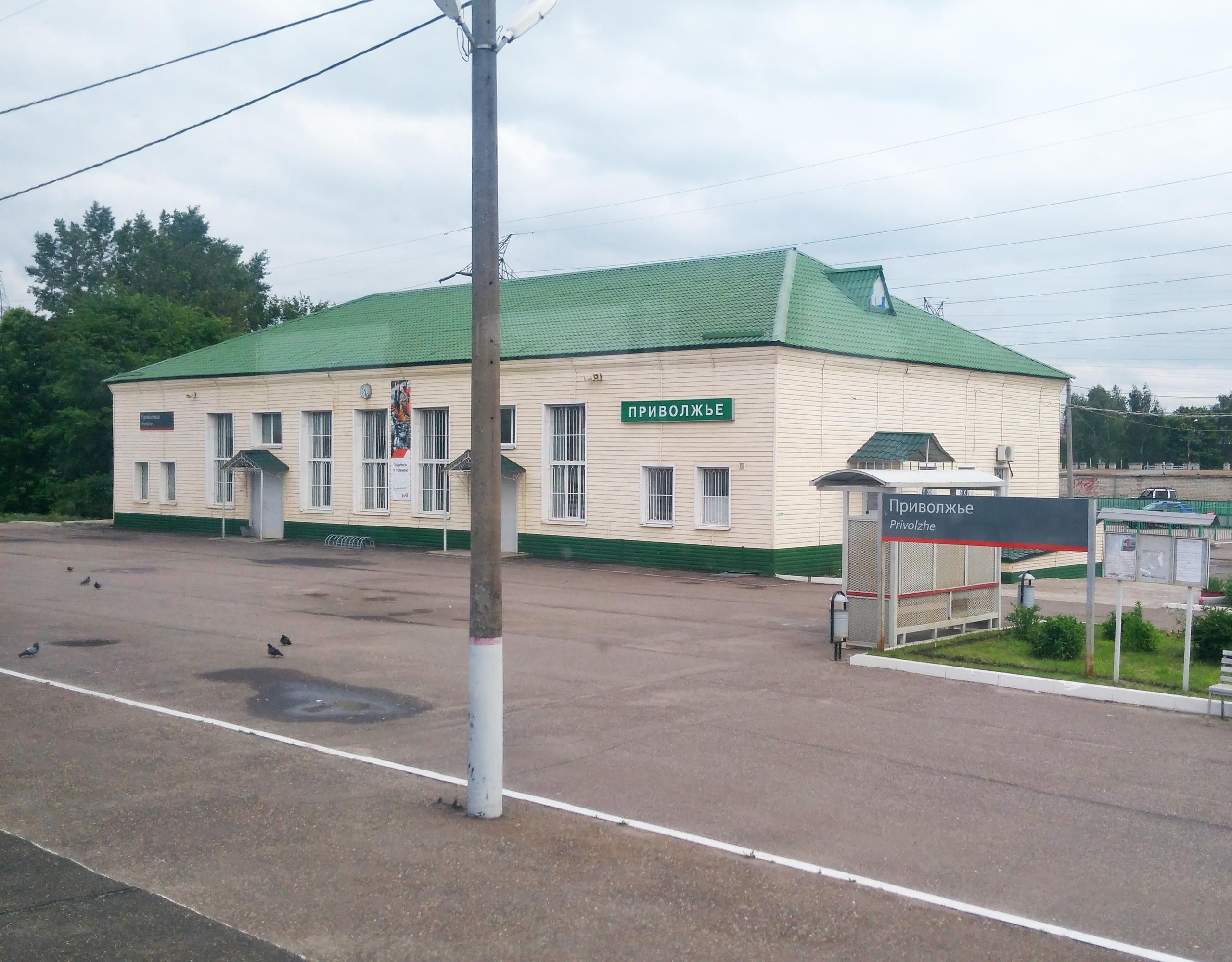 Станция Приволжье