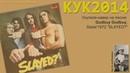 КУК2014. Укулеле-кавер на песню Gudbuy, gudbuy , Slade, 1972, Slayed?