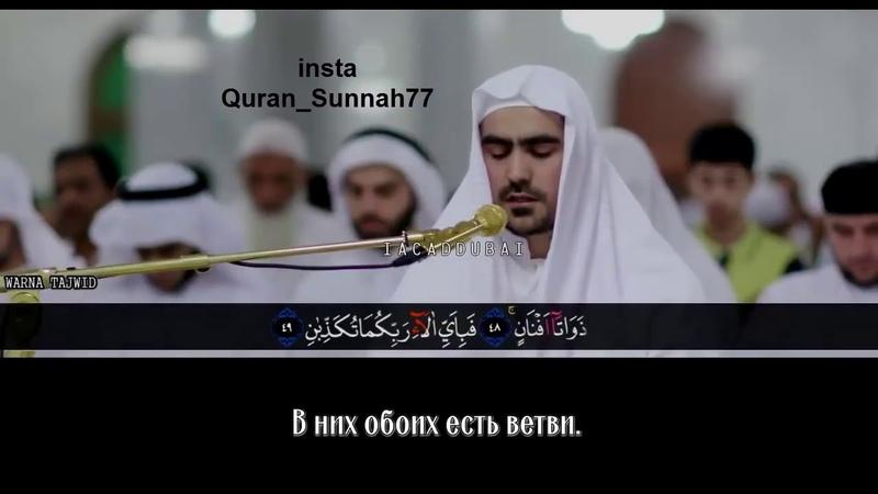 Сиратулло Раупов - очень красивое чтение суры Ар - Рахман ( سورة الرحمان )