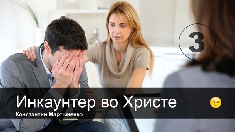 Инкаунтер во Христе - 3 К.Мартыненко 07.06.2018