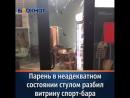 Трое волгодонцев избили дебошира за разбитую витрину в спорт-баре «Кружка»