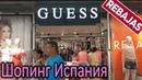 Женский шопинг в Испании покупки Carrefour Finestrat Benidorm Бенидорм Guess Massimo Dutti Mango