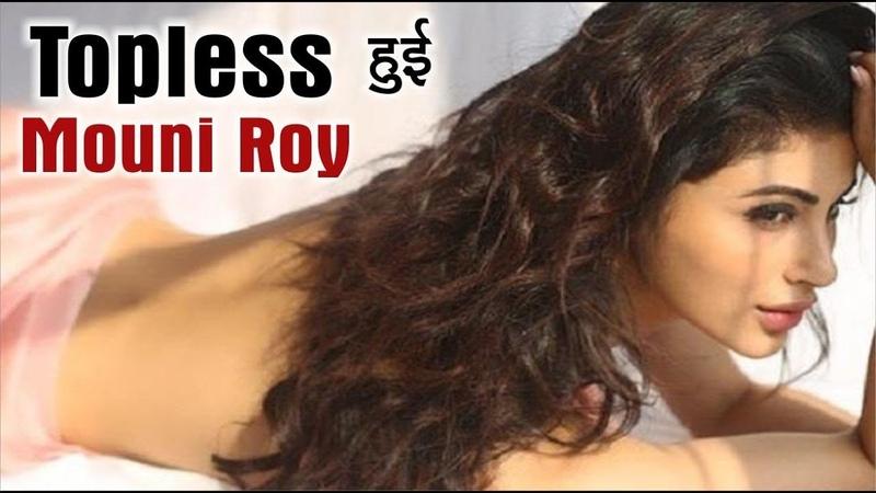 """Mouni Roy"" Topless Bold Photo Shoot Viral Over Social Media | Brahmastra"