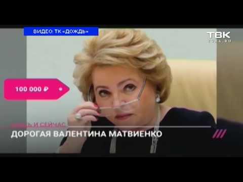 Юбилей Матвиенко за 20 миллионов и роскошный гардероб