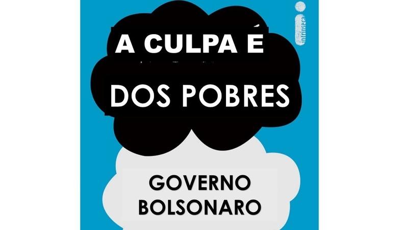 A CULPA É DOS POBRES Para Paulo Guedes e Sérgio Moro o pobre é o problema