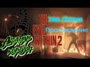 The Evil Within 2-Глава 1. В полымя-Прохождение