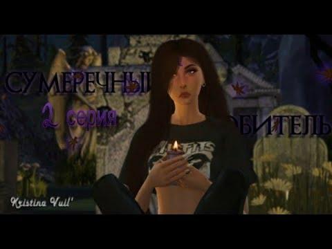 The Sims 4 Machinima Сумеречный Обитель 1 сезон 2 серия