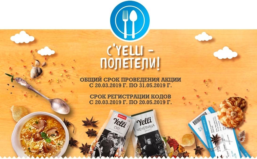 yelli-promo.ru регистрация промо кода в 2019 году