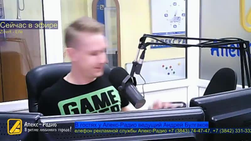 В гостях у Апекс-Радио ведущий Андрей Булгаков и игра Мозгобойня