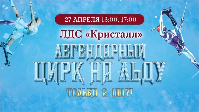 «Московский цирк на льду» в Саратове! («Московский цирк на льду им. Ю. Никулина», 2019)