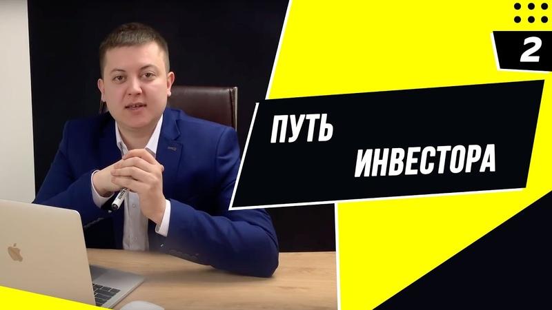 Михаил Бережных 2 Сколько же денег вам надо для счастья ПУТЬ ИНВЕСТОРА