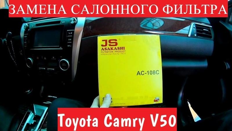 Замена салонного фильтра Toyota Camry V50