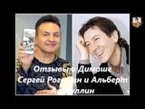 Отзывы о Димаше - Альберт Асадуллин