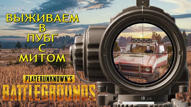 PlayerUnknown's Battlegrounds - Выживаем вместе со зрителями!