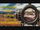 PlayerUnknown's Battlegrounds Выживаем вместе со зрителями