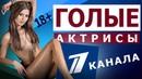 Топ5 ГОЛЫЕ АКТРИСЫ Первого канала