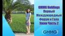 GMMG Holdings Первый Международный Форум и Гала Ужин Часть 2