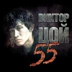 Кино альбом Виктор Цой 55