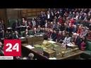 Страсти по Brexit Мэй оказалась в шаге от отставки - Россия 24