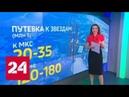 Путевка к спутнику Земли: кто сможет полететь в космос - Россия 24