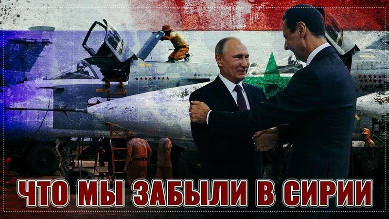 Что Путин забыл в Сирии?