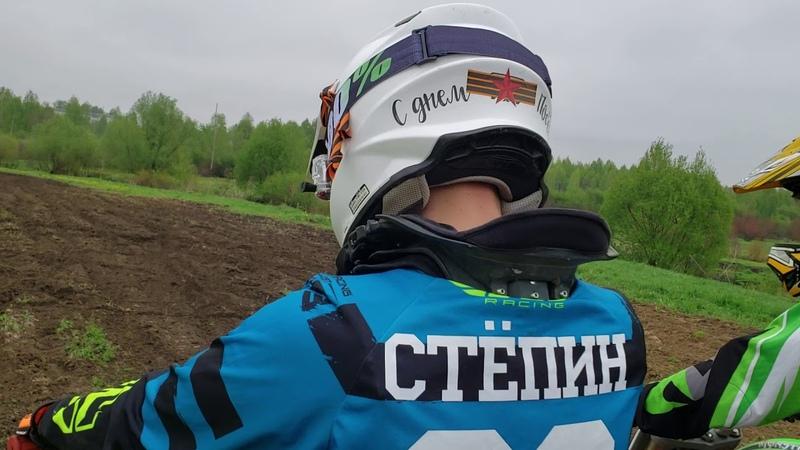 мотокросс Глинищево 9.05.2019 клип