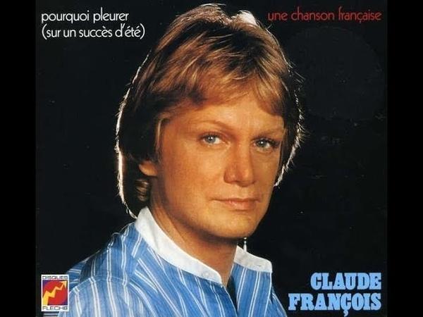 CLAUDE FRANCOIS CHANSON FRANCAISE