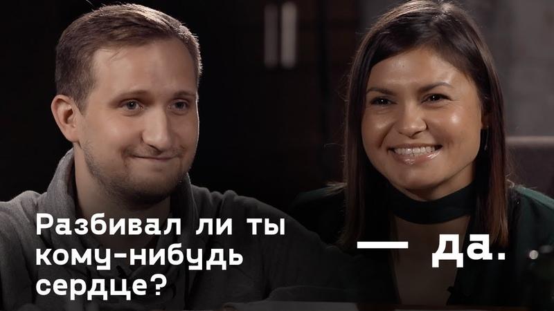 Два незнакомых человека отвечают на вопросы Задание за признание