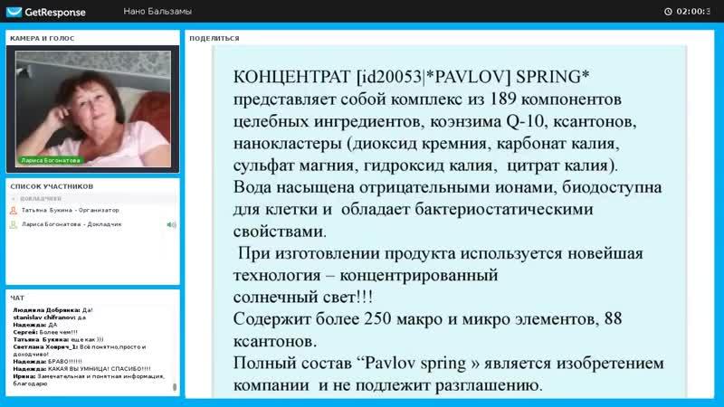 Global Trend Company Врач педиатр, диагност, практик Богонатова Лариса Николаевна (1)