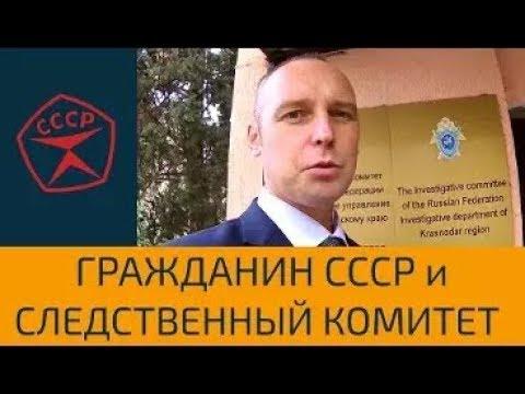 Допрос гражданина СССР в Следственном комитете г. Таганрога.
