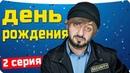 Бородач День Рождения Иришки 2 серия
