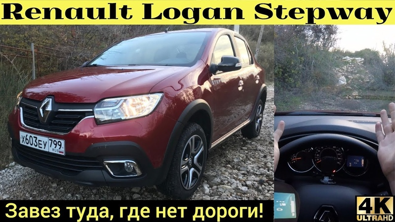 Renault Logan Stepway CVT теперь на вариаторе