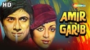 Amir Garib 1974 HD Hindi Full Movie Dev Anand Hema Malini Prem Nath Ranjeet