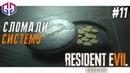 Взрывная Сеть ★ Resident Evil 7 Biohazard ★ Прохождение на Русском 11