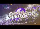 Иванушки International VS Отпетые Мошенники Битва Фанклубов 15 03 2019