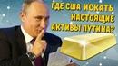 ✅ Путин самый богатый человек в мире Где активы Президента России