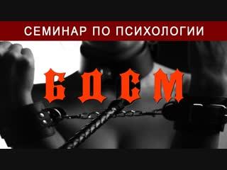 Взаимоотношения и психология БДСМ (семинар в «Адам и Ева»)