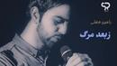 Ramin Fazli - Ze Bad Marg ز بعد مر گ (Official Upload 2017)