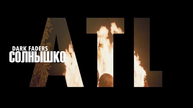 ATL - Cолнышко ft. Dark Faders (Unofficial clip 2018)