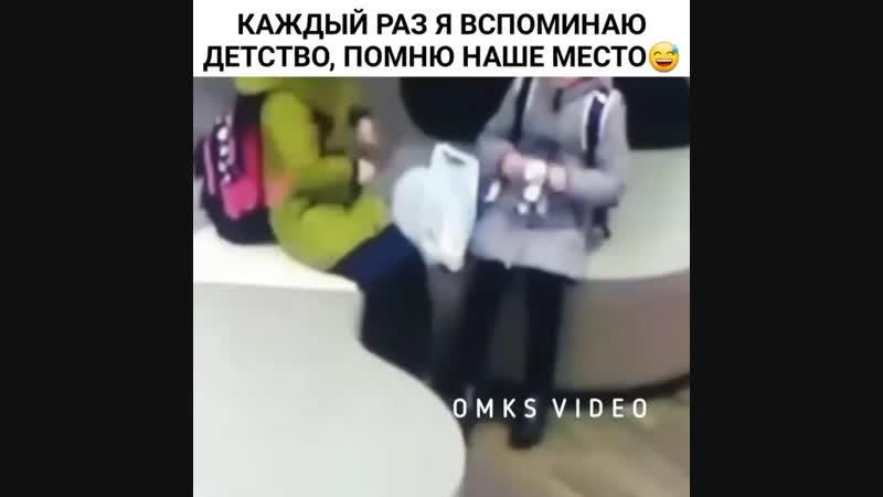 Балалық депте айта алмай қалдыққой) 😬