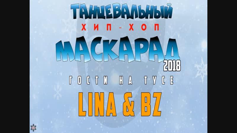ANUF_Маскарад_Lina BZ_29.12.208