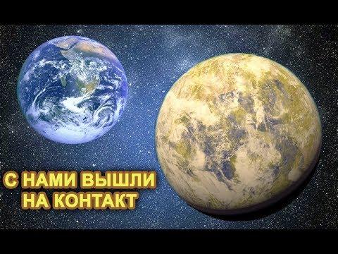 Сенсация Получен мощный сигнал с обитаемой планеты от разумных существ