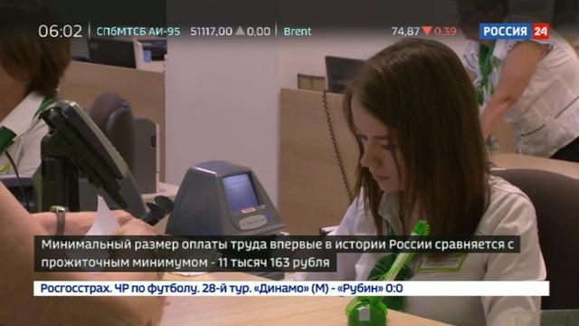 Новости на Россия 24 • С 1 мая МРОТ впервые в истории сравнялся с прожиточным минимумом