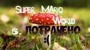 Super Mario World - Alex Danison 888 Episode - 6 - Потрачено.прохождение на русском