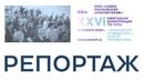 Репортаж с XXVI Ежегодной конференции СМА