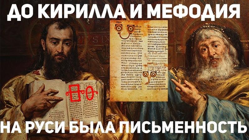 Оказывается у Русских до Кирилла и Мефодия была азбука. Глаголицу уничтожили намеренно