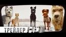 Остров собак Официальный трейлер HD